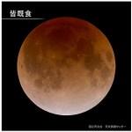 皆既月食|2021年はいつ日本で観察できるか。新月との違いもご紹介します。