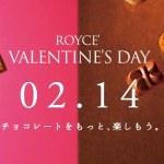 ロイズのバレンタイン2021|早期割引キャンペーンスタート。今年も限定品あります!マカロンも♪