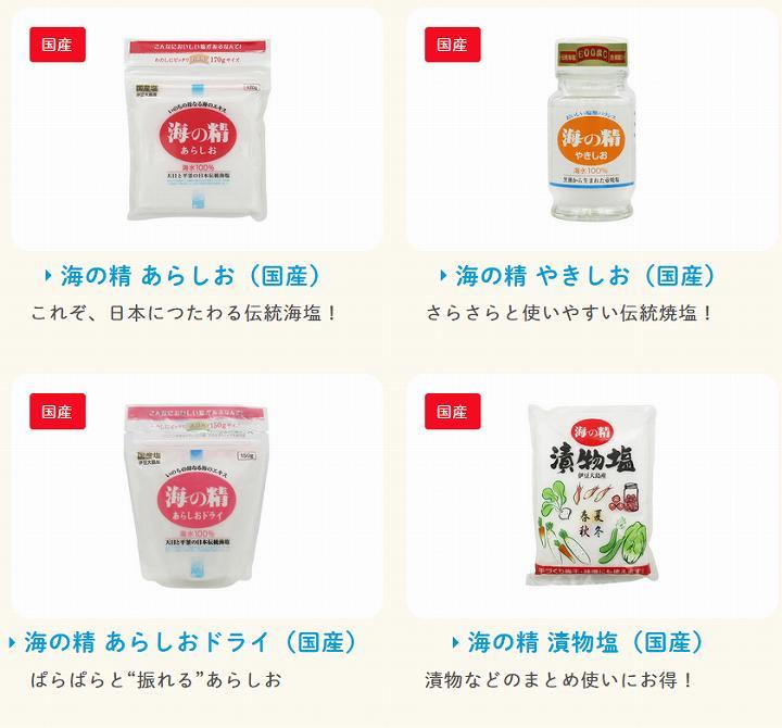 日本人には塩が足りない!