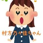 村方乃々佳ちゃんや両親|2歳で歌がうまくCDデビューするののかちゃんってすごいな!
