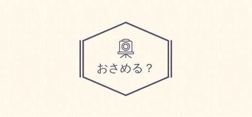 おさめる 漢字 使い分け