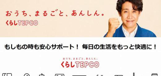 東京電力 株価 配当