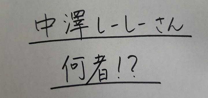 中澤しーしー 本名?