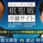 棋聖戦の速報|日程、2021年の場所や時間、結果も。2年連続藤井聡太二冠と渡辺明三冠の対戦!