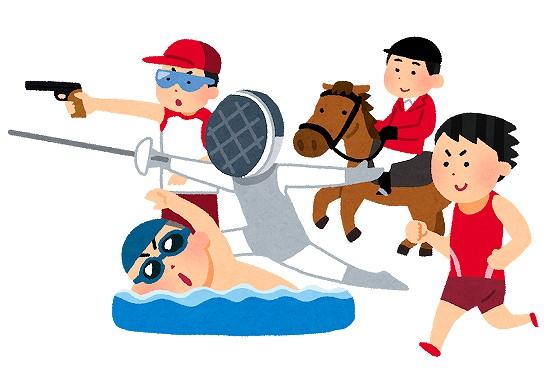 近代五種 オリンピック 会場
