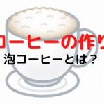 泡コーヒーの作り方|ためしてガッテンのレシピ紹介。材料や準備物、振るだけ簡単!