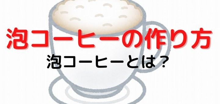 泡コーヒーの作り方