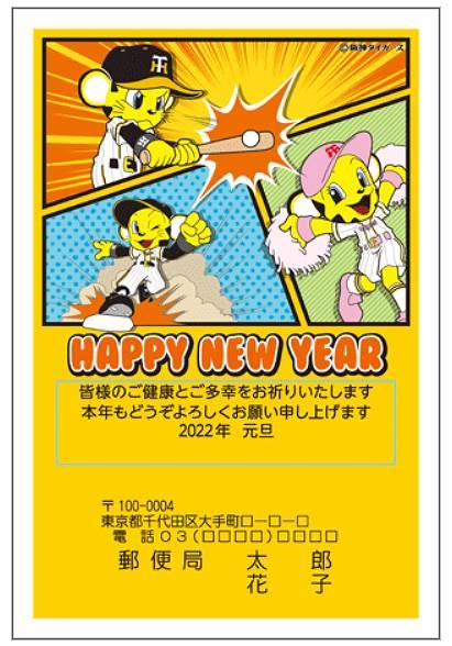 年賀状 2022 発売日 阪神タイガース