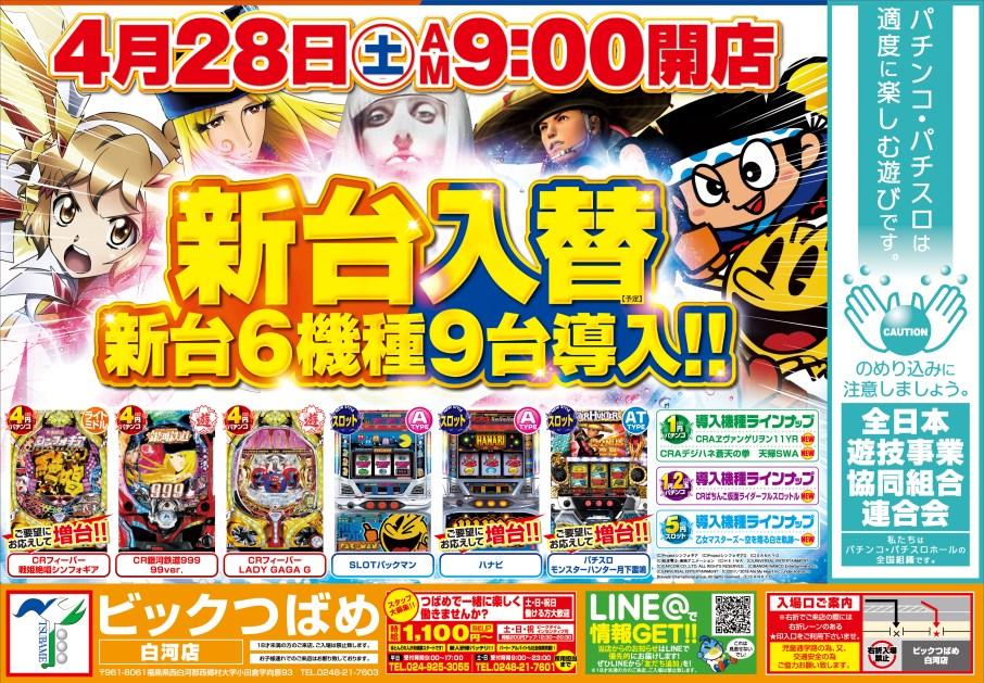 shirakawa_180428.jpg