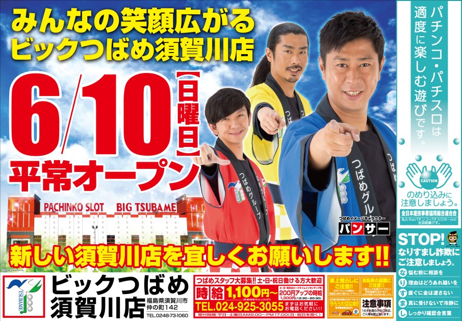 sukagawa_180610.jpg