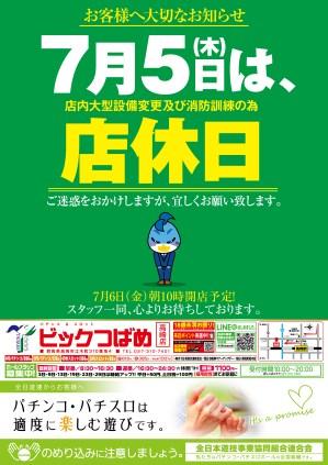 tsubame_taka_1205_B4