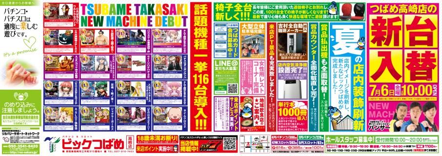 takasaki-0706