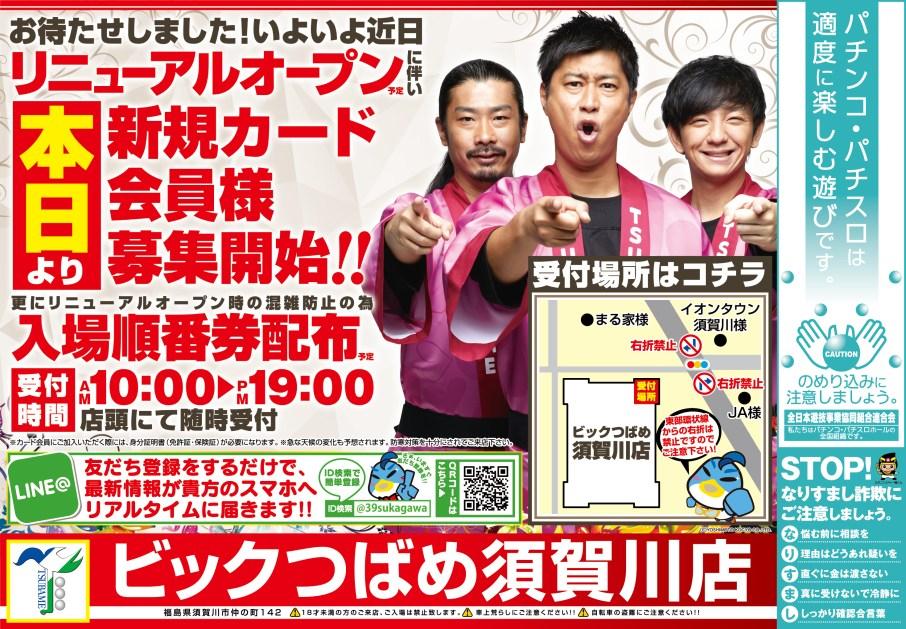 sukagawa_181103.jpg