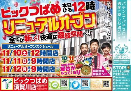 sukagawa_181110_omote
