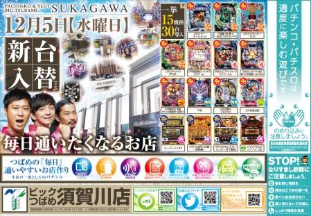sukagawa_181205