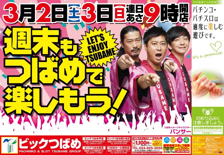 tsubame_4ten_190302_shufoo.jpg