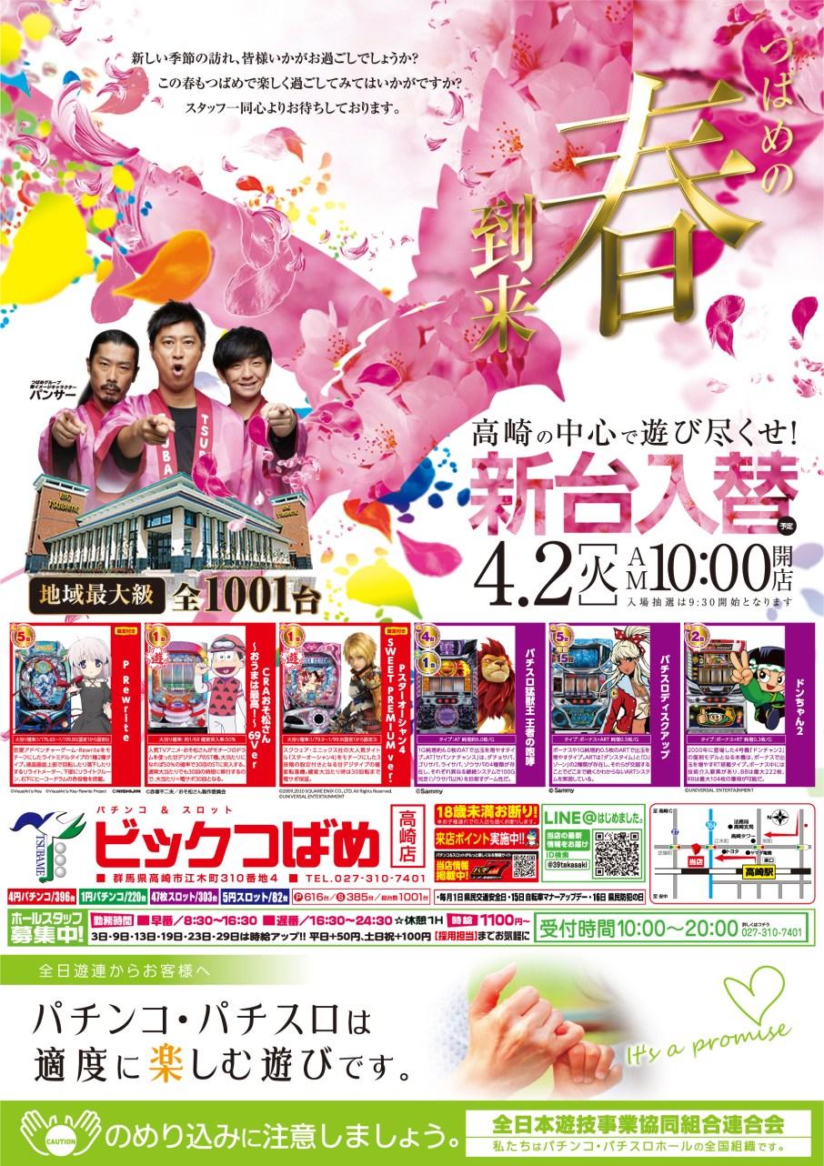【高崎店様】0402.jpg