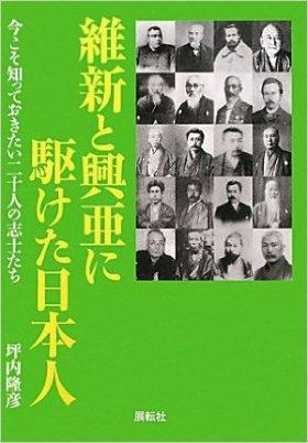 『維新と興亜に駆けた日本人』(展転社)