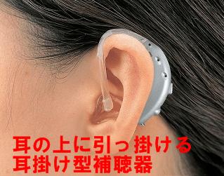 耳掛型補聴器 土浦