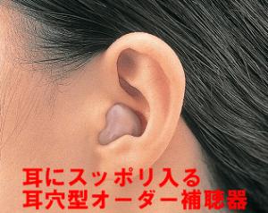 補聴器 購入 選び方 注意点 茨城 土浦