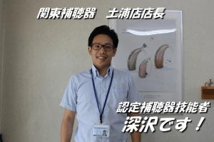 補聴器の調整
