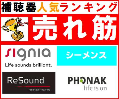 補聴器人気ランキング 売れ筋 茨城 土浦