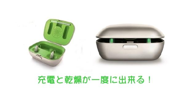 充電式補聴器 オーデオB-R 土浦