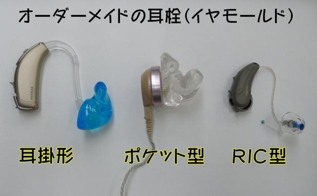 補聴器 イヤモールド 耳栓