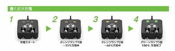 補聴器 電池 充電