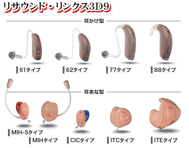 補聴器 保証 充実