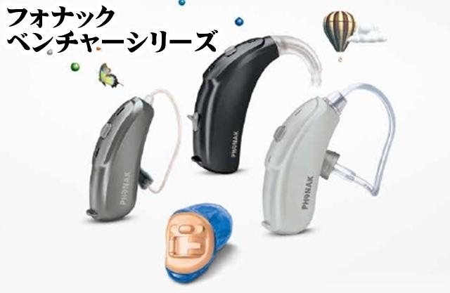 補聴器 フォナック ベンチャー