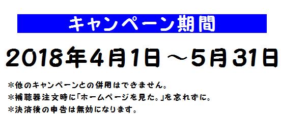 2018年4月5月補聴器キャンペーンセール 激安 土浦