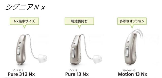 補聴器 シグニアNx 土浦