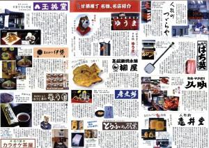 甘酒横丁チラシ-002