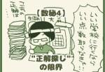 "<span class=""title"">【数秘4】""正解探し""の限界</span>"