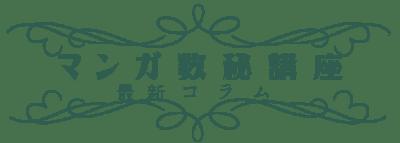 マンガ数秘講座 最新コラム