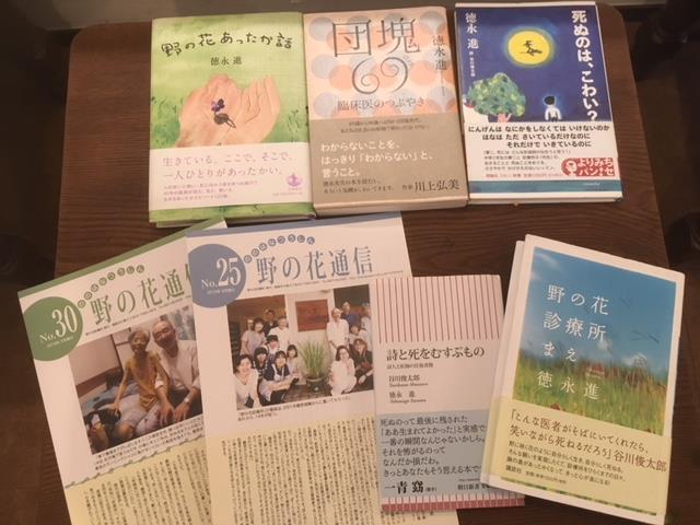 4月19日(金)徳永進先生を知ろう!−鳥取の「野の花診療所」での日々−