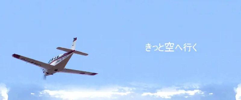 航空大学校 飛行機 パイロット 訓練 空 きっと空へ行く