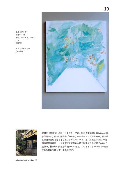 tsukamoto_hajime_artworks-v2.1-10