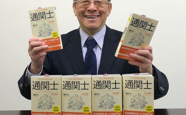 2019~2020年版 どこでもできる通関士を持つ著者片山立志先生