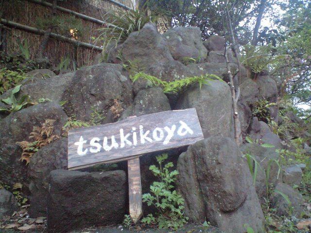 $tsukikoya-CA3A0601.JPG