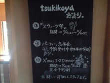 $tsukikoya-CA3A0094.JPG