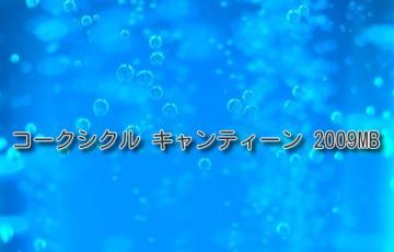 コークシクル・キャンティーン・2009MB