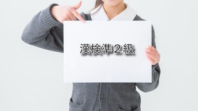 漢検準2級