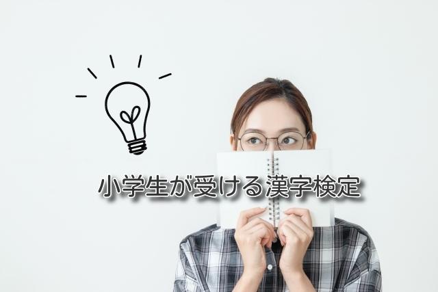 小学生が受ける漢字検定