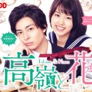 Affiche du drama Takane to Hana