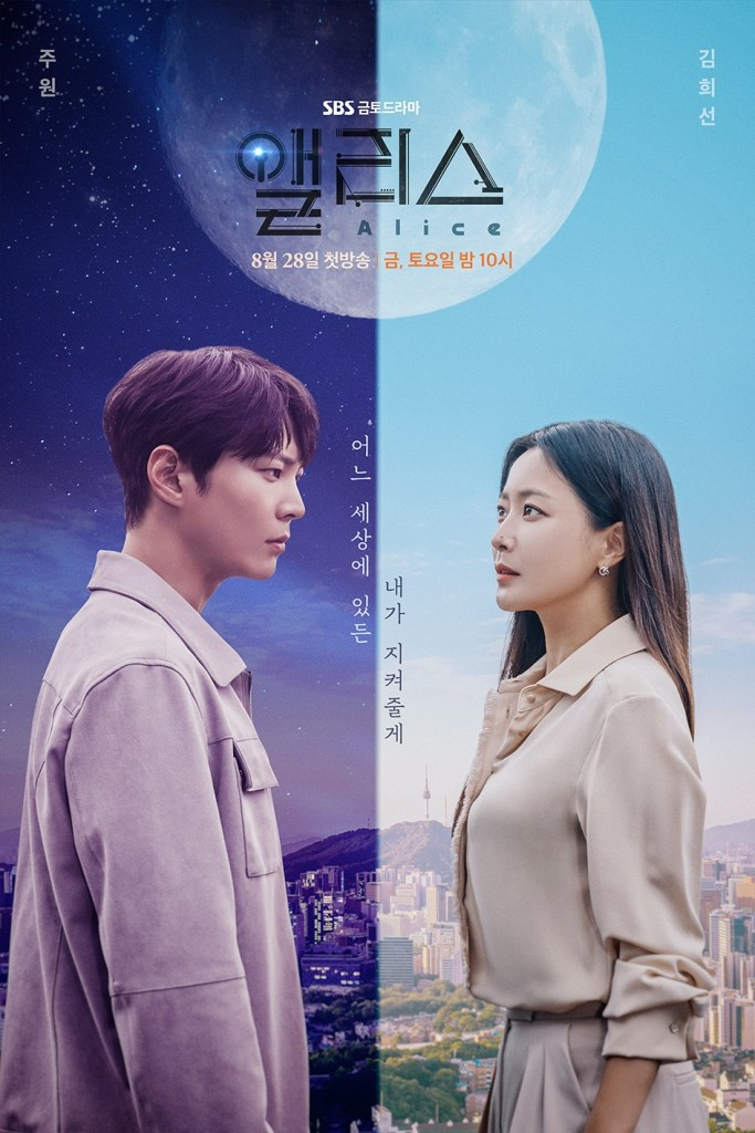 Affiche du drama coréen Alice