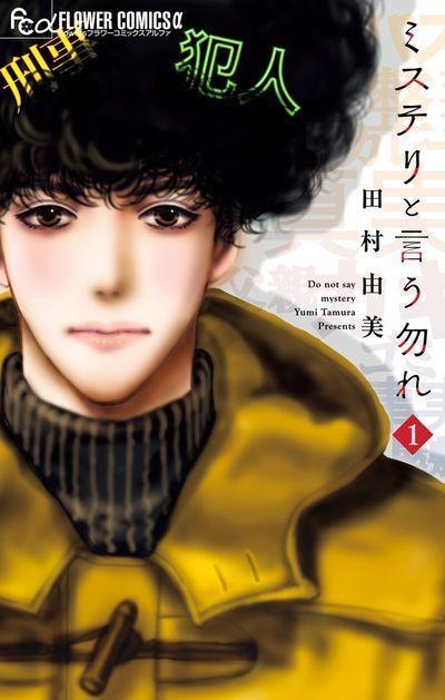 C'est un mystère tome 1 : couverture japonaise