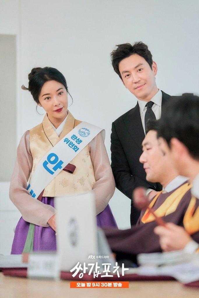 Wol-Ju et Chef Gwi
