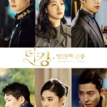 Affiche du drama coréen The King : Eternal monarch